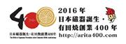 2016年日本陶器誕生・有田焼創業400年